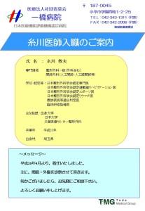 新任医師案内文(糸川医師2)